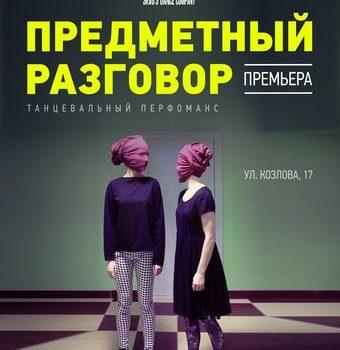 molodezhnyj_predmetnyj_razgovor_1