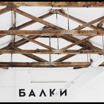 balki-3