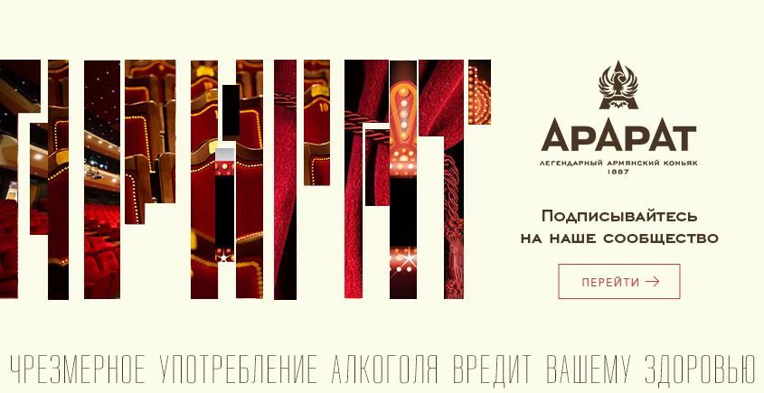 ararat_banner_845x435_v01