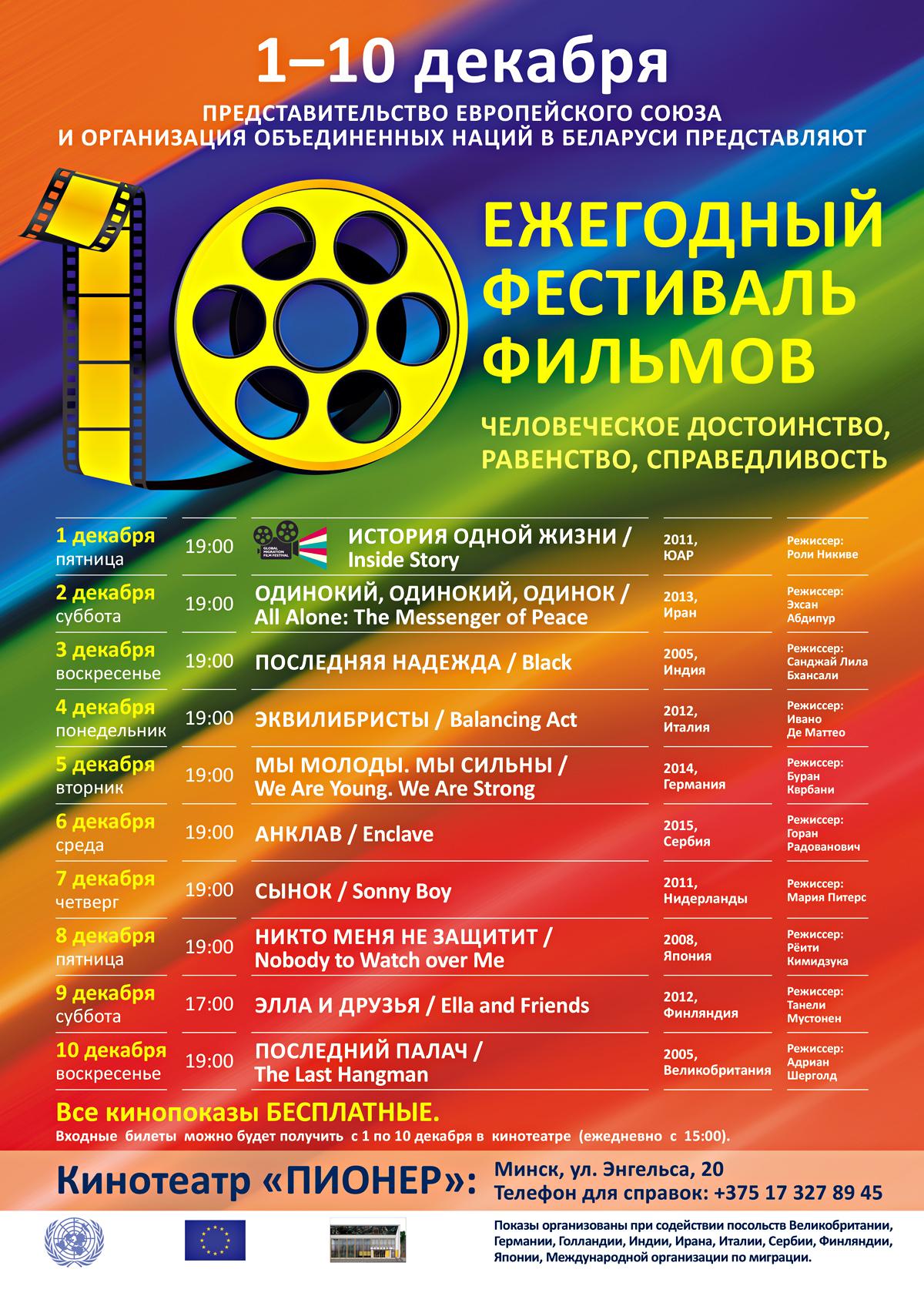EU'Kino'Festival'2017'11_A4_rgb