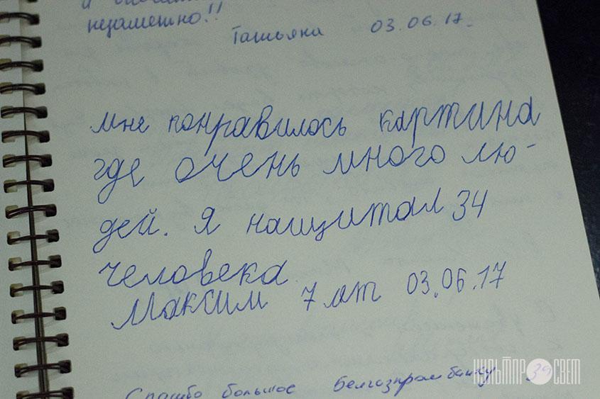 арт беларусь-14