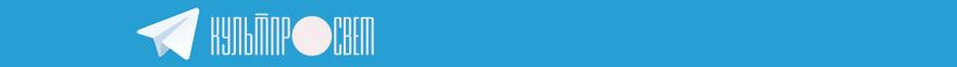 Telegram-channel Kultprosvet